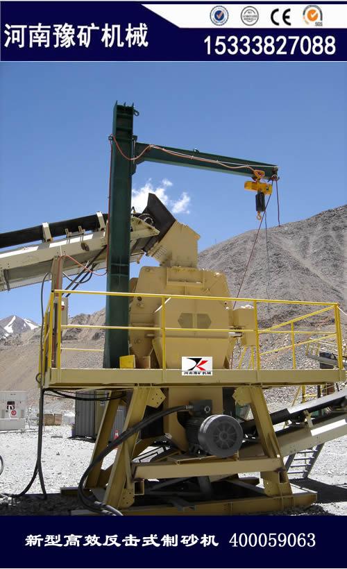新型河卵石制砂机